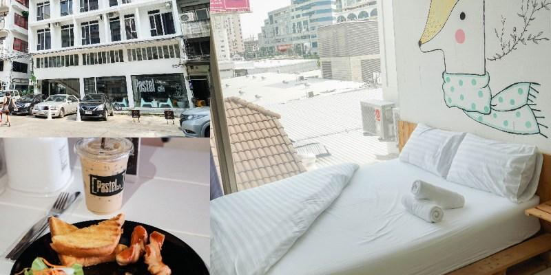 泰國曼谷住宿推薦Pastel House   平價溫馨青年旅館,整面落地窗景,舒適乾淨服務親切,附設咖啡館。
