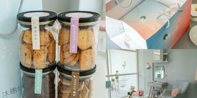 沐晞手感烘焙 | 營養師的私房餅乾,酥脆不甜膩一口接一口,彰化伴手禮推薦,客製化禮盒。