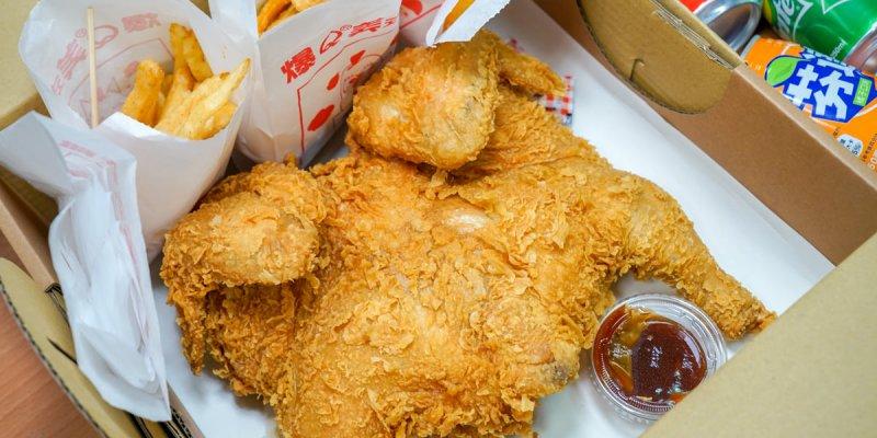 爆Q美式炸雞 | 美式炸全雞新登場!今晚吃雞,享受全雞外酥內多汁口感。