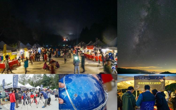 快三清境銀河傳說星趴市集 | STAR PARTY一年一度天文迷大盛會!一起衝清境追星去,快三翠峰露營觀星。