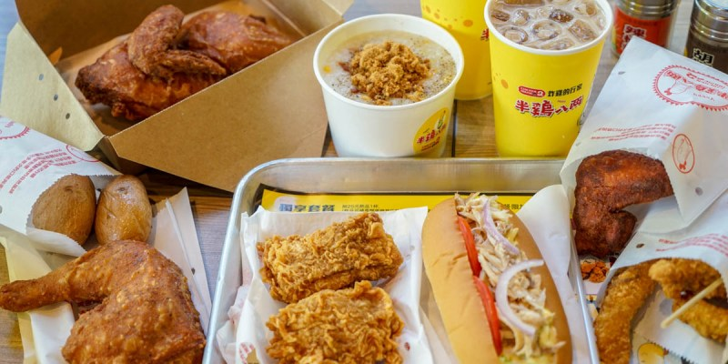 半雞八兩(員林店) | 全新專屬套餐!脆薄皮多汁炸雞,搭配獨家雞蓉粥,中西合併組合超滿足!