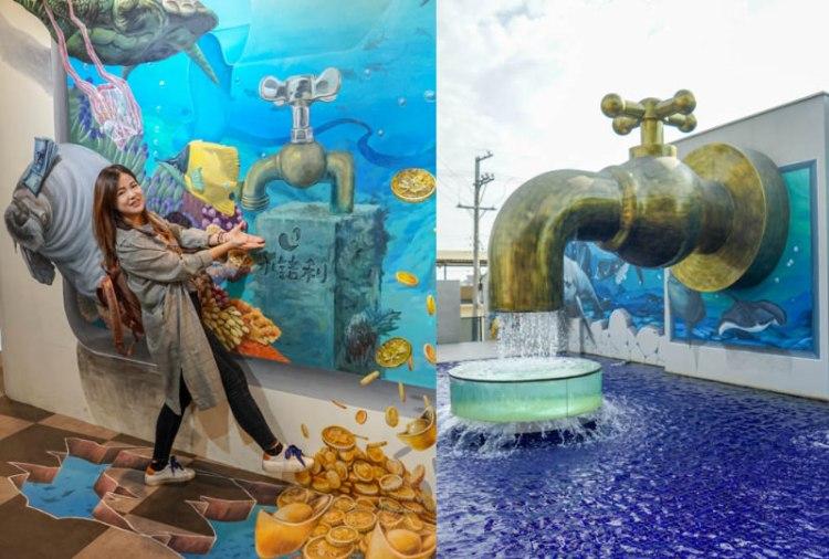 水銡利廚衛生活村 | 彰化特色水龍頭觀光工廠,世界最大水龍頭,戲水池、海底世界為主題。