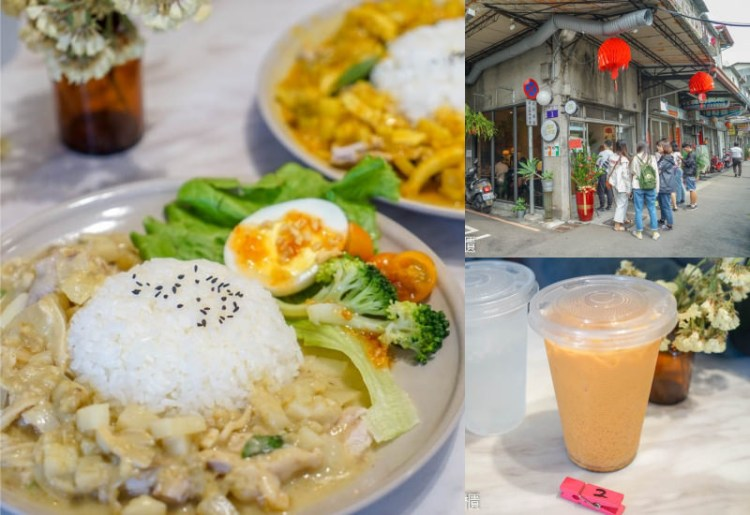 台中西區張波歺室 Pordi JH Lab | 模範街小巷裡平價泰式餐食,綠咖哩、紅咖哩,再來杯泰式奶茶。
