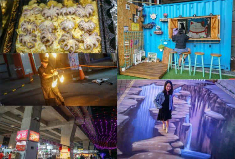 員林觀光市集 | 火車站旁夜市,吃喝玩樂盡在這裡!員林夜市推薦,下雨天也可以逛。