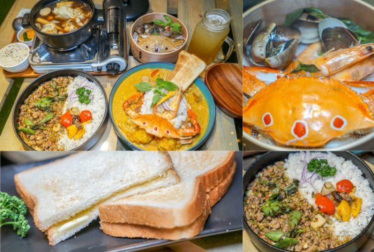 饗料理 | 彰化員林特色南洋風格美食,新菜單上市!肉骨茶饗蒸鍋,咖哩螃蟹蛋飯。
