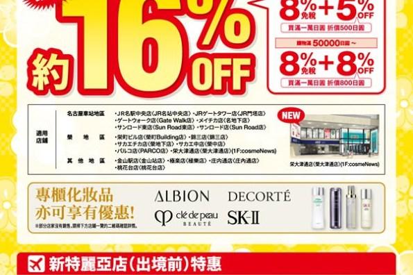 日本購物優惠卷(大阪東京北海道) | 電器、藥妝商品最高15%折扣!BIC CAMERA/麒麟堂藥妝/愛電王/札幌藥粧。