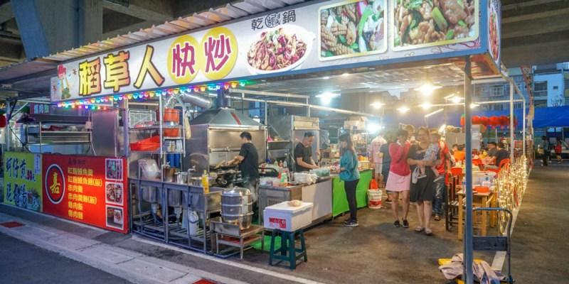 員林觀光市集稻草人快炒 | 員林車站旁邊美食,69元起就能吃到台式經典熱炒菜,逛市集可別錯過!