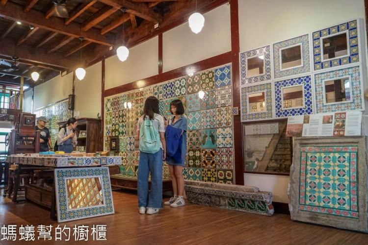 台灣花磚博物館   嘉義景點推薦,老花磚復興,日式老房裡珍貴的歷史遺產。