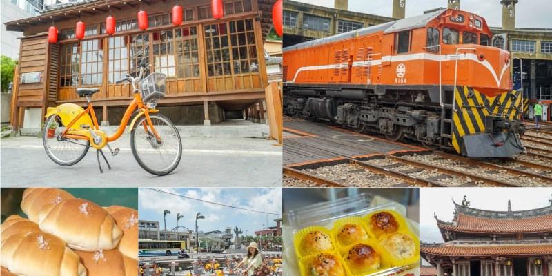 微笑單車YouBike玩彰化市吃小吃 | 彰化市旅遊美食,YouBike移動性便利,小吃美食古蹟一網打盡。
