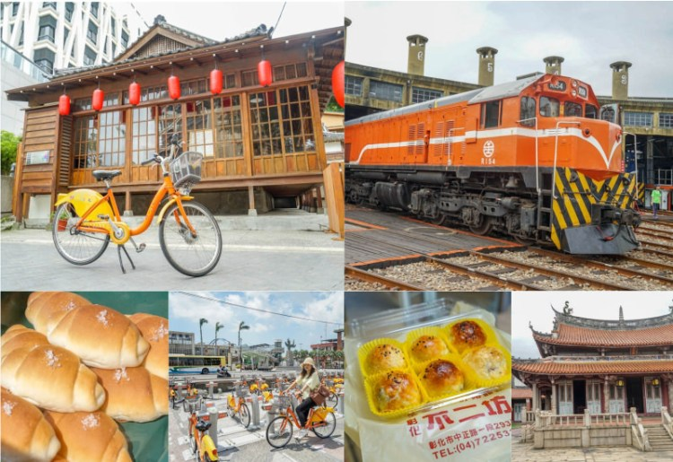 微笑單車YouBike玩快三市 | 彰化市旅遊美食,YouBike移動性便利,小吃美食古蹟一網打盡。