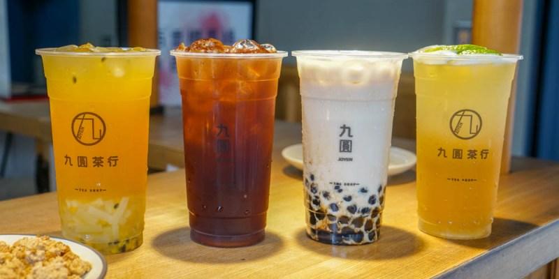 彰化市九圓茶行 | 自家炒糖紅茶、回甘仙草茶、鮮榨檸檬青茶,彰化市飲料推薦。