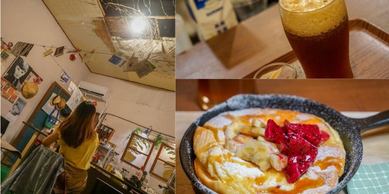 土丿匕木十豆寸workshop   員林老樹咖啡,巷裡三合院咖啡,溫馨小屋讓人放鬆。