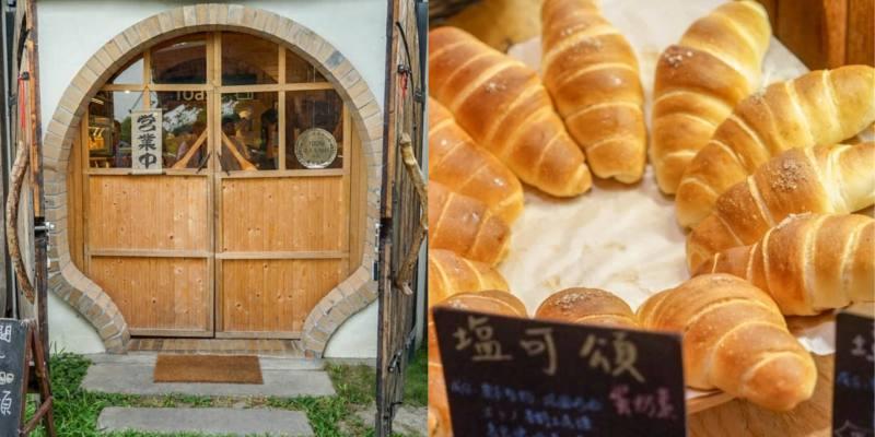南投草屯田間小路五十一號麵包研究所 | 小路裡隱密麵包店,哈比人小屋,推薦招牌鹽可頌。
