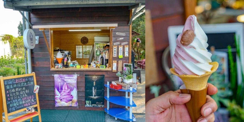 彰化田尾庭彩園藝(小肉園) | 田尾旅遊推薦,樹葡萄霜淇淋,多肉造型盆栽,霜淇淋濃郁好吃。