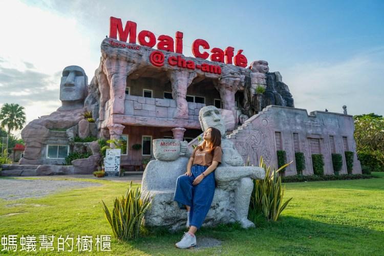 泰國華欣摩艾咖啡(七岩店)Moai Cafe'&Resort Cha-amโมอาย ชะอำ。泰國華欣超可愛IG打卡咖啡館。