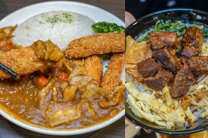 台中南區自慢食堂 | 學生族群最愛的平價咖哩、焗烤飯,近大慶車站、中山醫學大學。
