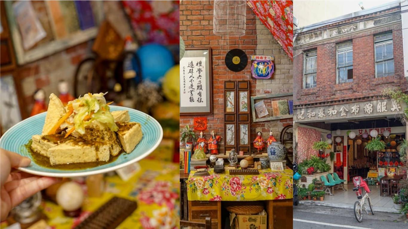 田中女人香臭豆腐   田中特色小吃推薦,紅磚房裡特色臭豆腐,邊用餐邊欣賞店主收藏老物。