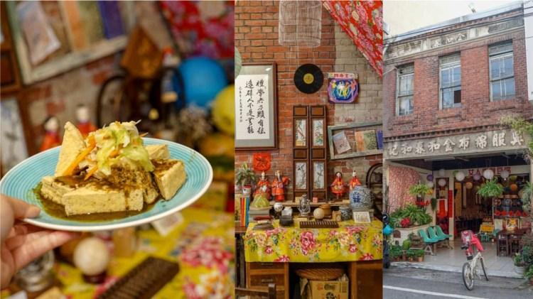 田中女人香臭豆腐 | 田中特色小吃推薦,紅磚房裡特色臭豆腐,邊用餐邊欣賞店主收藏老物。