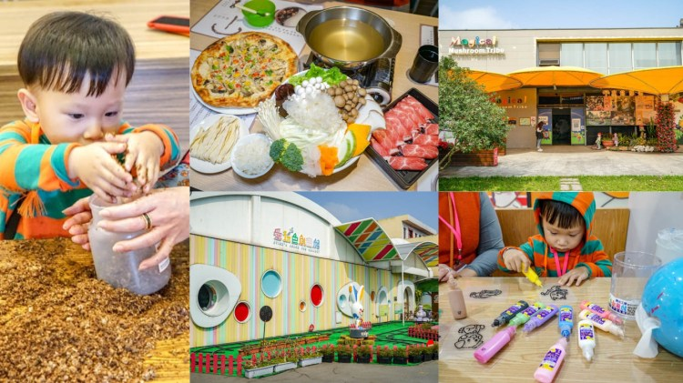 彰化借問站 | 彰化旅遊推薦,魔菇部落生態休閒農場、愛玩色創意館、MASK創意生活館,友善旅遊諮詢,一起玩遍彰化。