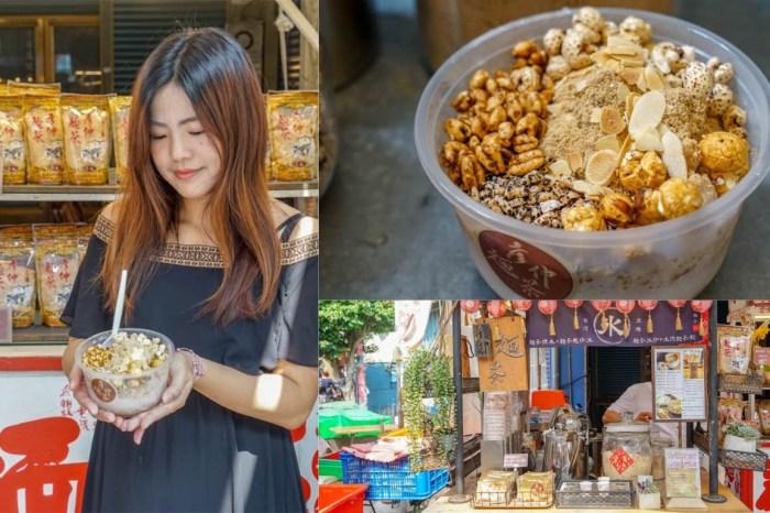鹿港彥仲麵茶 | 創意麵茶剉冰、香濃冰沙,彰化鹿港小吃推薦,鄰近媽祖廟。