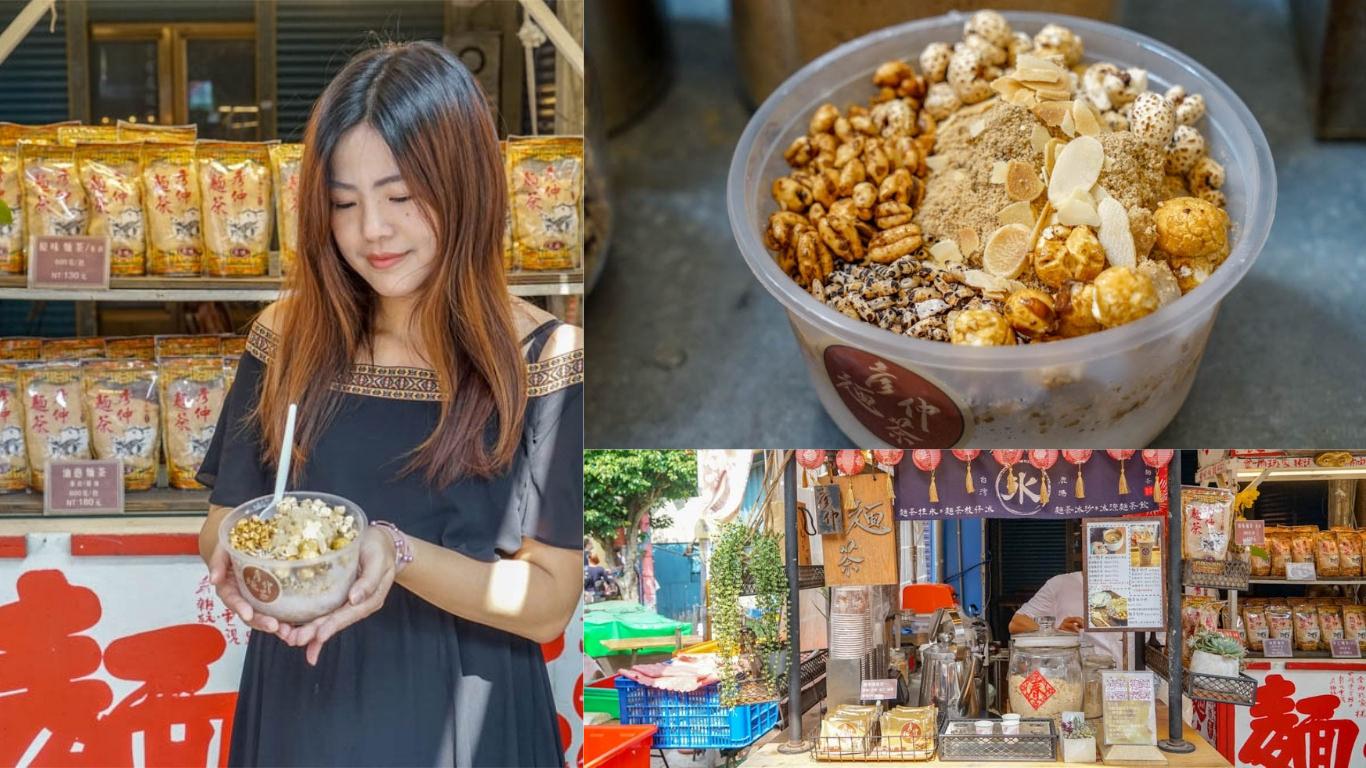 鹿港彥仲麵茶   創意麵茶剉冰、香濃冰沙,彰化鹿港小吃推薦,鄰近媽祖廟。