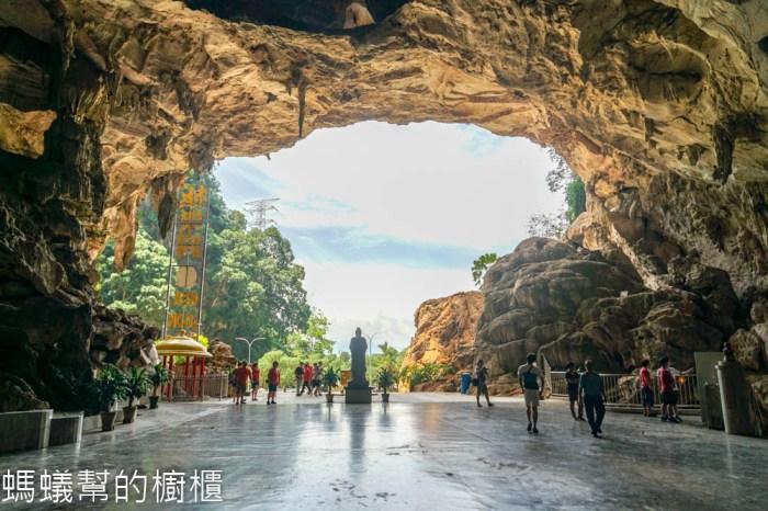 馬來西亞怡保極樂洞   怡保景點推薦,怡保特殊石灰岩洞,別有洞天的清修聖地。