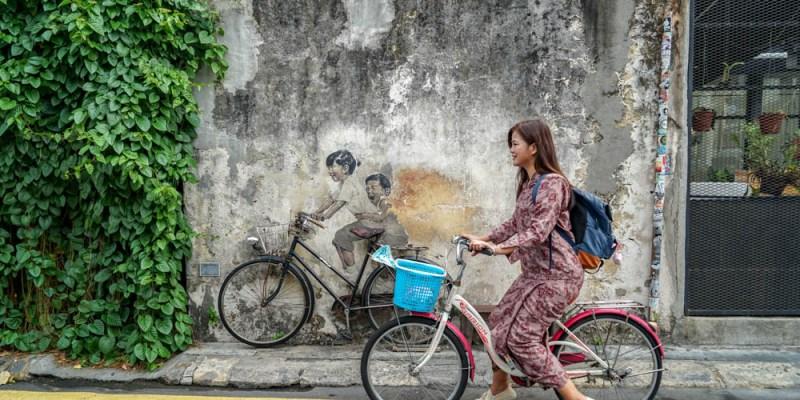馬來西亞檳城喬治市   尋找藝術壁畫。姊弟共騎,騎腳踏車穿梭小街巷弄,四大宗教廟宇和諧街。