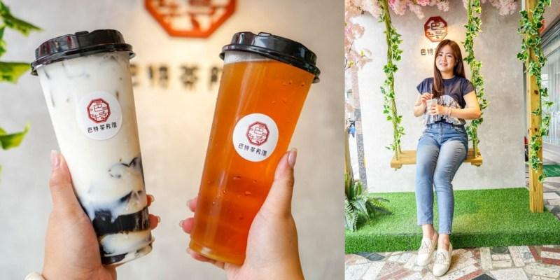 斗六8巴特茶飲偈 | 斗六飲料推薦,假日限量圓圓好茶,茶飲清爽回甘,另有提供義式咖啡。
