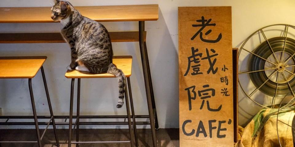 老戲院咖啡   南投大戲院旁咖啡館,南投借問站,戲院結合咖啡,品一杯咖啡香。