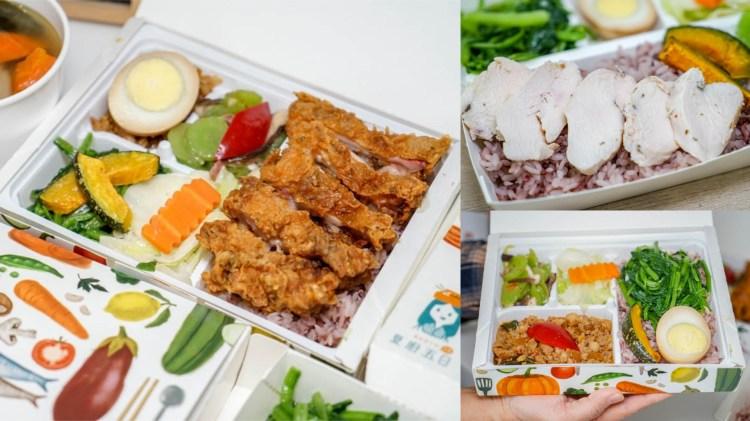 夏廚五日 | 員林輕食便當推薦,特色主餐泰北打拋豬,每週更換主菜,便當清爽不油膩。