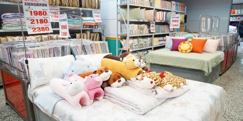 寶松皇家寢飾日本週特賣會 | 展示品出清滿3000現抵300,全館優惠日本床組3折起,各式寢飾小物全面優惠中。