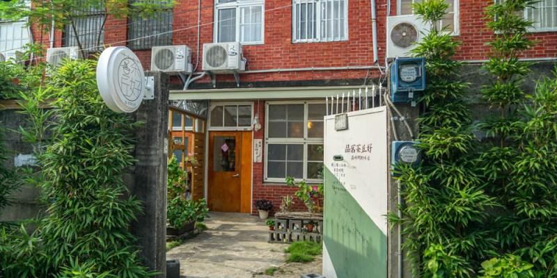 品.茗茶丘好 | 彰化市老屋裡的品茗時光,舊台鐵員工宿舍改造,細味品好茶風韻。