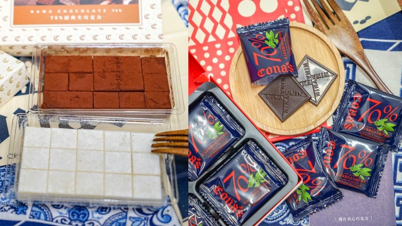 妮娜巧克力宅配團購   來自南投清境手工巧克力,中秋雙饗禮盒,入口即化經典生巧、可愛有趣跳跳糖巧克力。