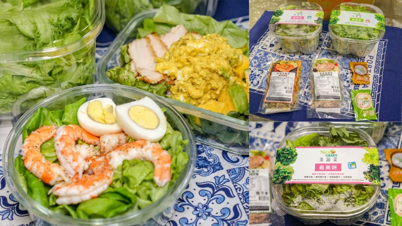 NICE GREEn美蔬菜   免洗生菜宅配到家,開盒即食生菜、舒肥雞胸肉,食譜酪梨生菜沙拉、鮮蝦沙拉。