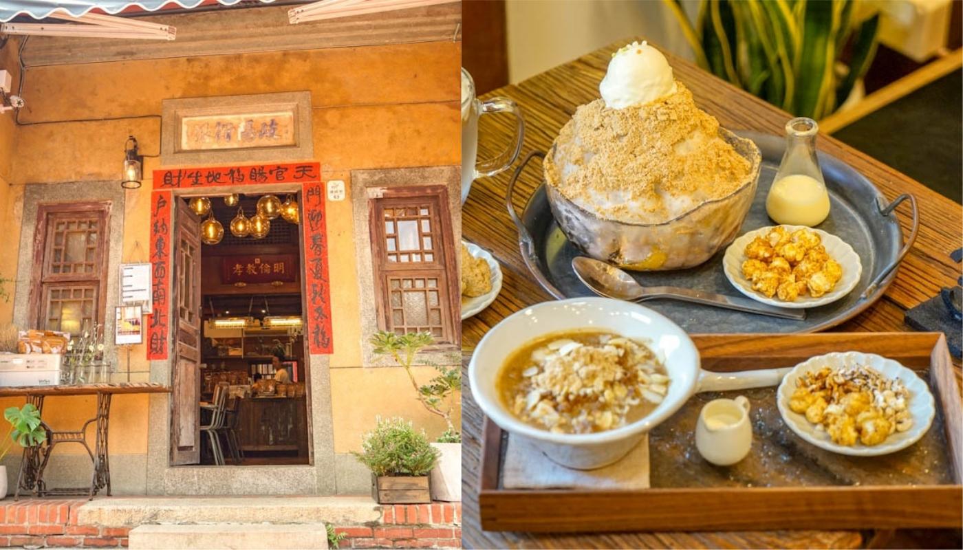 彥仲麵茶三店 | 漫步鹿港埔頭老街,鹿港小吃麵茶冰推薦,創意麵茶刨冰、冰沙,好吃又好拍照。