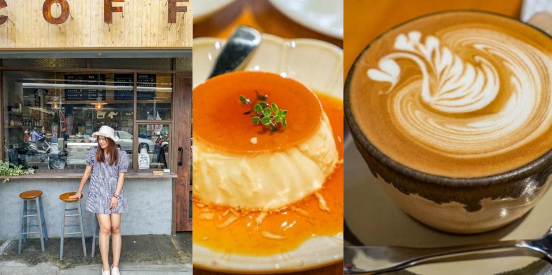 與咖啡And. Coffee | 北斗特色咖啡館推薦,超美拉花、樸實甜點,返鄉情侶共創的咖啡小店。
