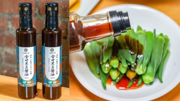 喜樂之泉金甘有機黑豆醬油   純釀造醬油推薦,有機無添加醬油,有機原生黑豆,吃的健康安心,全聯買一送一。