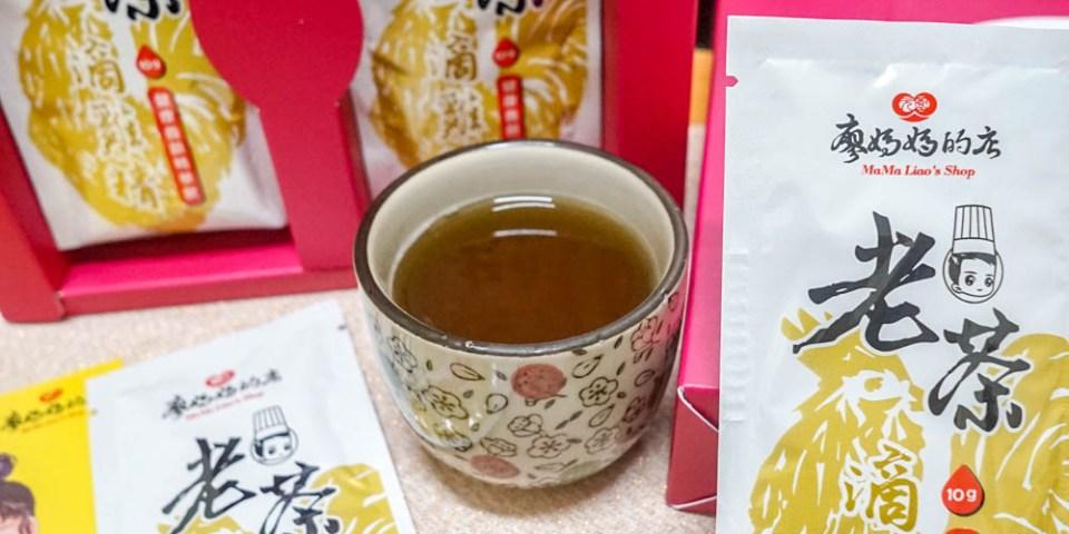 老茶滴雞精   元園廖媽媽的店「老茶滴雞精健康養顏精華飲」萃取粉,輕鬆帶著走,新科技滴雞精。