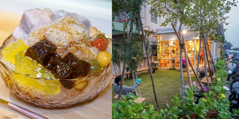 滾滾豆冰品&gogodo | 溫馨小屋販售豆花、黑糖刨冰、嫩仙草,平價美味,還有鞦韆草皮,彰化社頭美食。