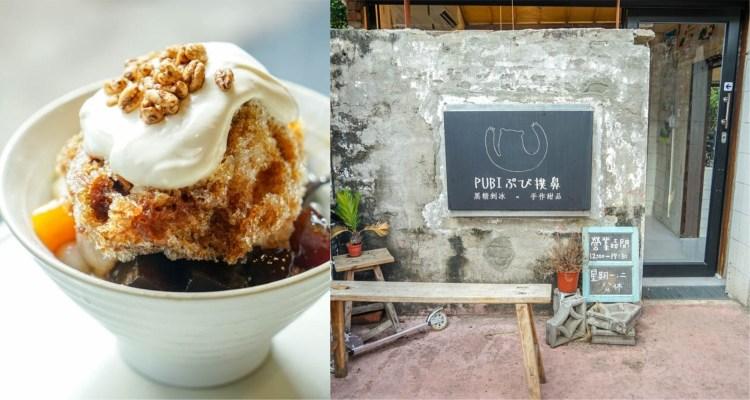 撲鼻PuBi ぷび | 建國眷村裡的樸實黑糖剉冰,黑糖到配料都是自家製作,品一味美好純樸。