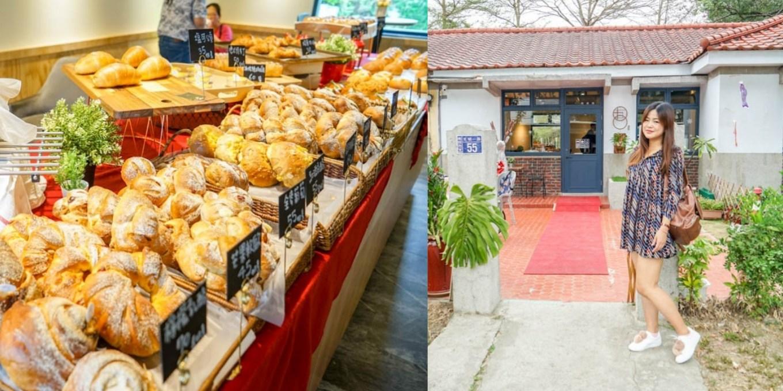 55號烘焙室 | 南投中興新村,烘焙老舖什一堂新品牌,樸實平房裡的麵包香,省府日常散策生活文化聚落。