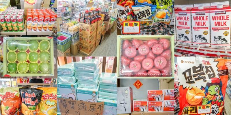 員林6扣4團購趣 | 彰化員林團購推薦,生活用品、異國零食、生鮮食品、好市多商品團購。