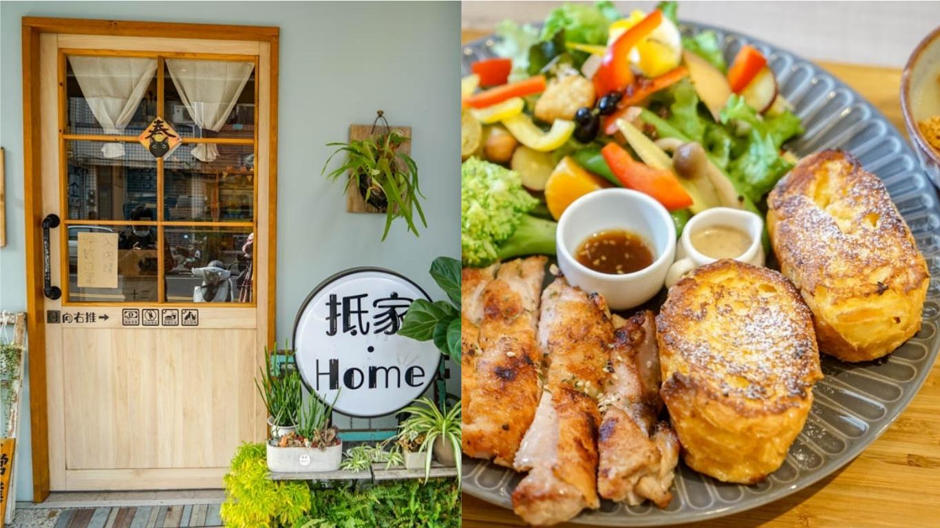 抵家‧Home | 雲林斗六超人氣美食,用心好吃早午餐,推薦布丁吐司必點。