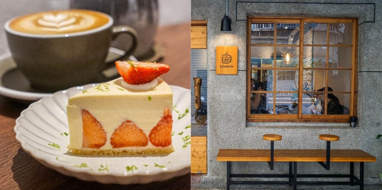 哩嘎哇LIGAWA dessert | 台中東區精武車站附近巷弄裡老宅咖啡甜點,甜點質感好。