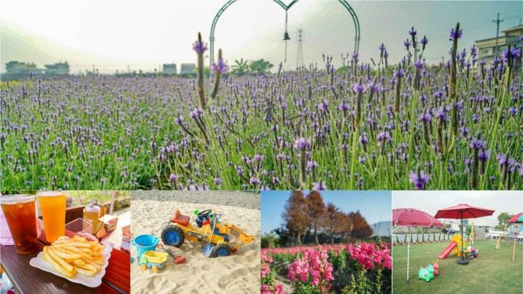 社頭之美園藝 | 彰化社頭田野野餐賞花,季節限定薰衣草、金魚花,提供兒童玩樂區、白沙坑。