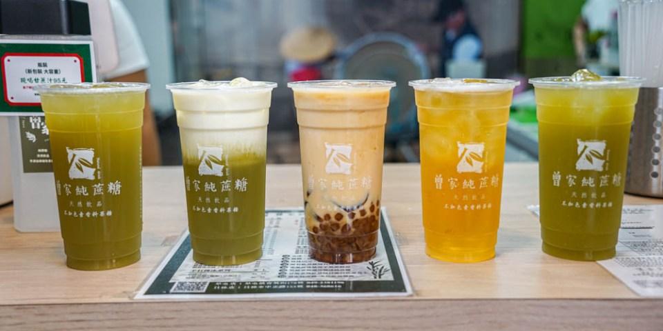 員林曾家純蔗糖 | 自然甘口鮮榨蔗糖飲,自家種植甘蔗、茶葉,招牌石蜜茶,員林飲料推薦。