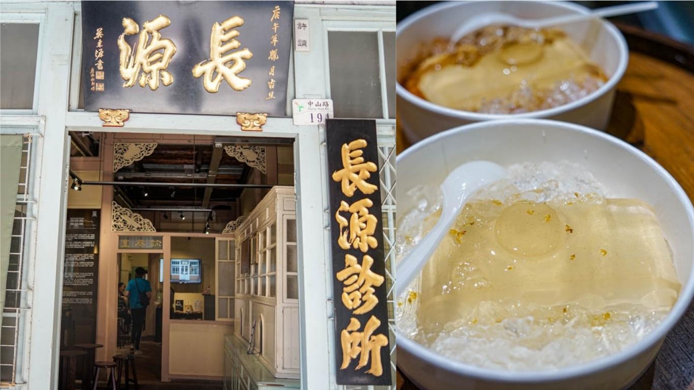 鹿港長源醫院×小本愛玉   老醫院裡吃照相機造型愛玉,鹿港歷史影像館。