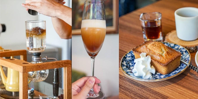 煮煮陶鍋咖啡|鹿港特色虹吸式咖啡,享用不同咖啡單品,鹿港咖啡館推薦。
