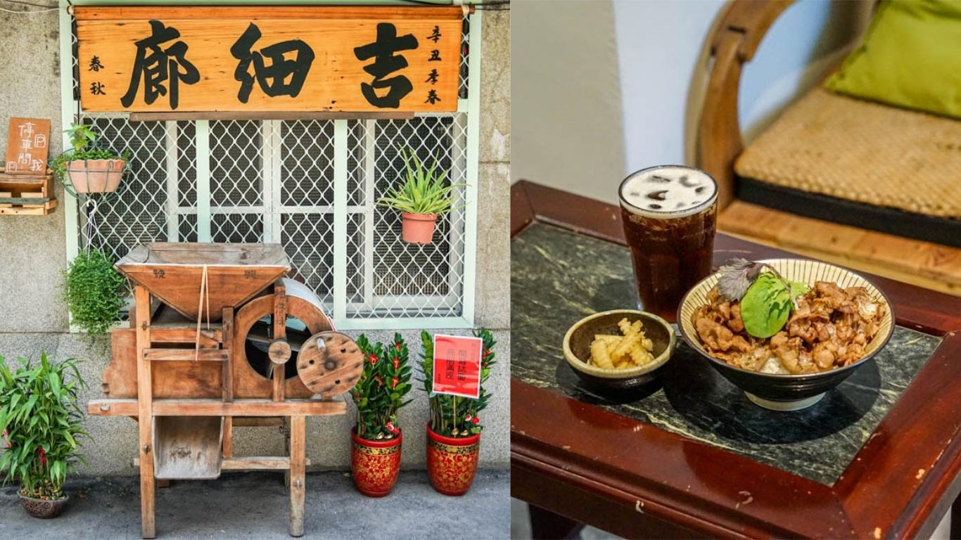 吉細廊 | 小巷子裡老屋輕食,燒肉丼、水耕沙拉,氛圍復古樸實,彰化市永安路平交道旁。