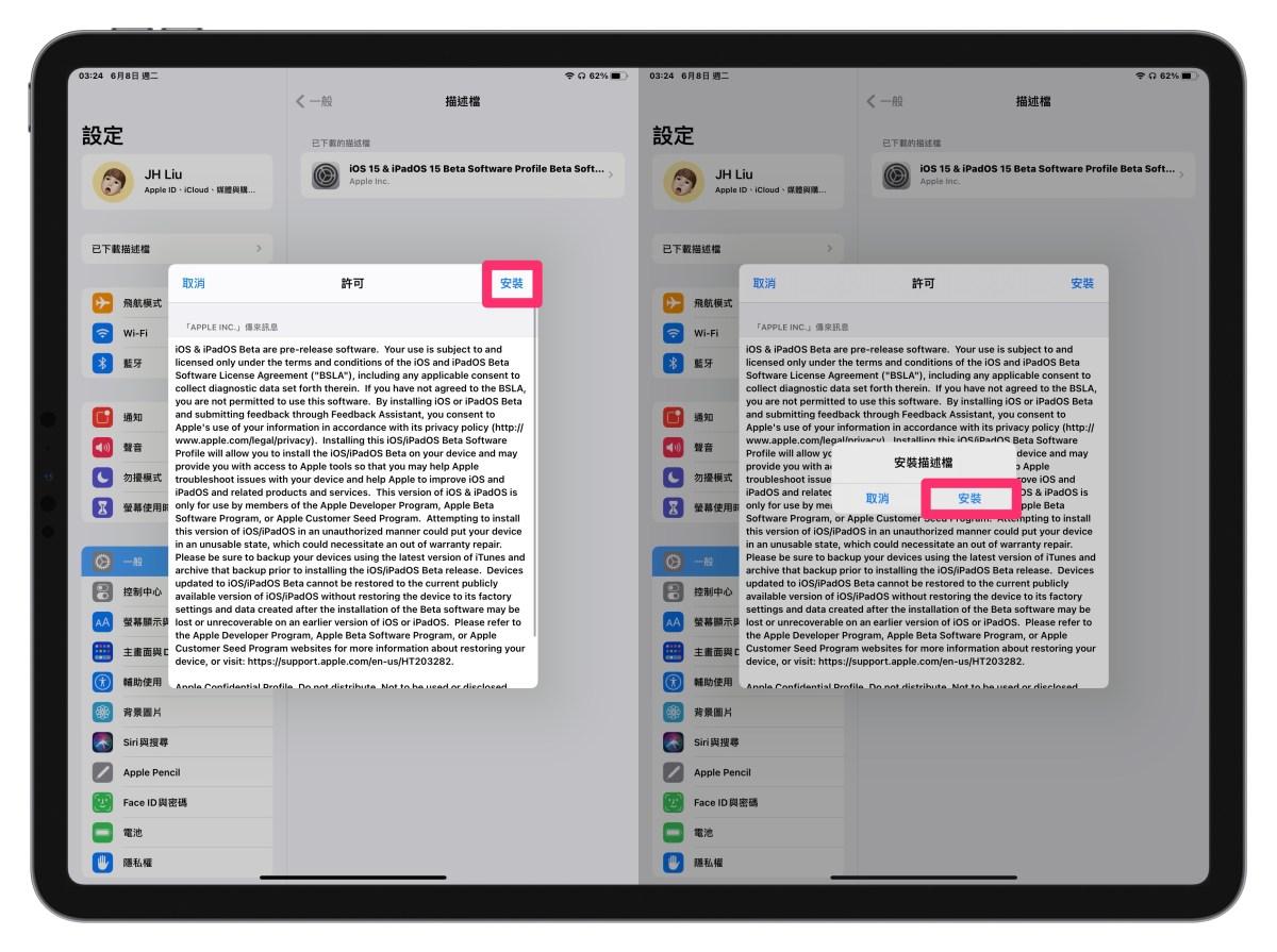 iPadOS 15 beta